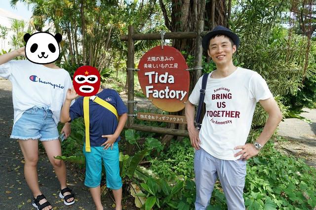 Tida Factory